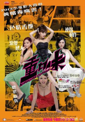 Phim Lan Quế Phường Ngoại Truyện - Hardcore Comedy (2013)