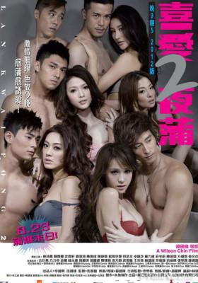 Phim Lan Quế Phường 2 - Lan Kwai Fong 2 (2012)
