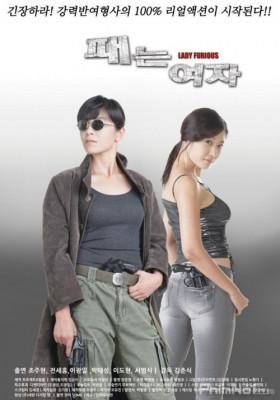 Phim Cô Gái Bá Đạo - Lady Furious (2012)