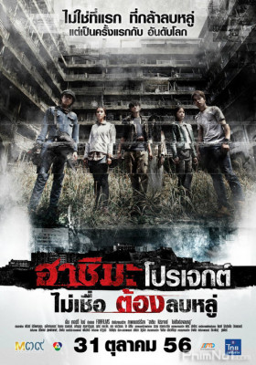 Phim Bí Ẩn Đảo Hashima - Hashima Project (H Project) (2013)