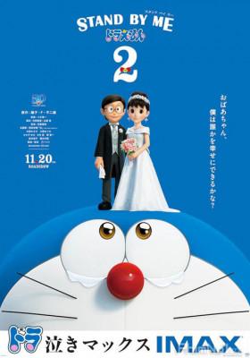 Phim Doraemon: Đôi Bạn Thân 2 - Stand by Me Doraemon 2 (2020)
