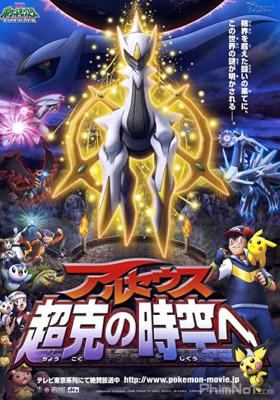 Phim Pokemon Movie 12: Arceus Chinh Phục Khoảng Không Thời Gian - Pokemon: Arceus and the Jewel of Life (2009)