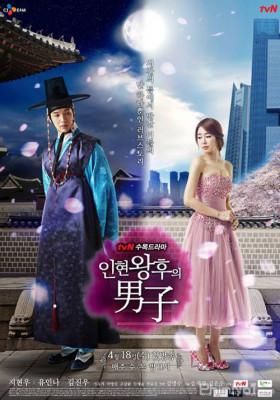 Phim Người Đàn Ông Của Hoàng Hậu In Hyun - Queen In Hyun's Man (2012)