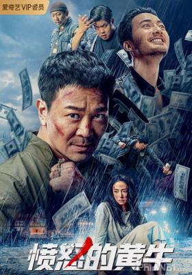 Phim Hoàng Ngưu Phẫn Nộ - Angry Scalper (2021)