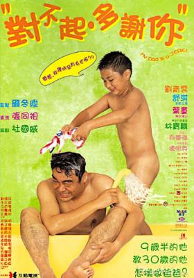 Phim My Dad Is a Jerk! - My Dad Is a Jerk! (1997)