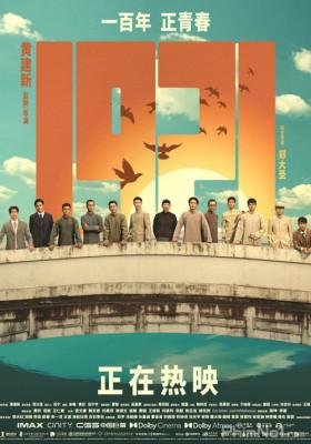 Phim Năm Biến Động - 1921 (2021)
