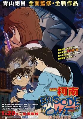 Phim Thám Tử Lừng Danh Conan: Ngày Thám Tử Bị Teo Nhỏ - Detective Conan Episode ONE - Remake Special (2017)