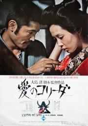 Phim Vương Quốc Dục Cảm - In the Realm of the Senses (1976)