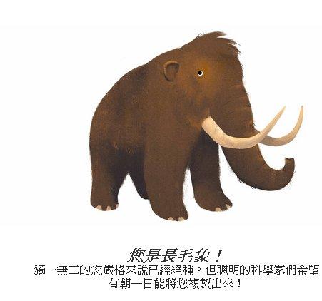 ∴百翁B05傑西∴ 說 #世界地球日 #google 你是什麼動物 欸我絕種了 Google - #kwub0t - Plurk