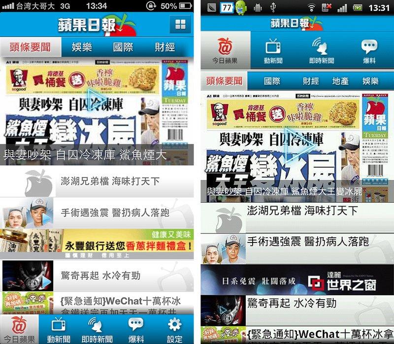 蘋果日報 - 趕緊去更新《臺灣蘋果日報》更新喔~~iPhone App 下載連結:臺灣蘋果日報Android App下載連結:https ...