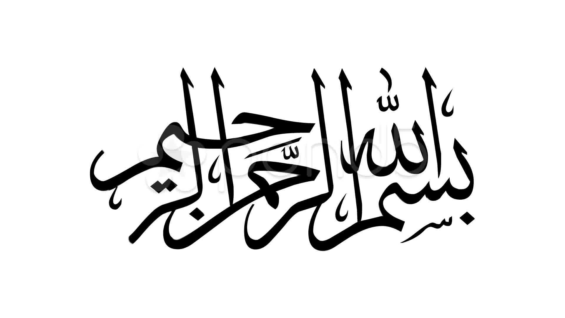 Arabic Bismillah Animation Calligraphy Hi Res