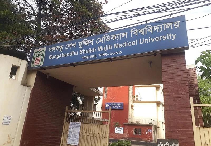 বঙ্গবন্ধু শেখ মুজিব মেডিকেল বিশ্ববিদ্যালয়