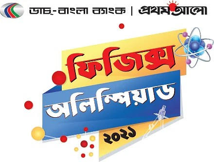 Dutch-Bangla Bank-Prothom Alo Physics Olympiad 2021