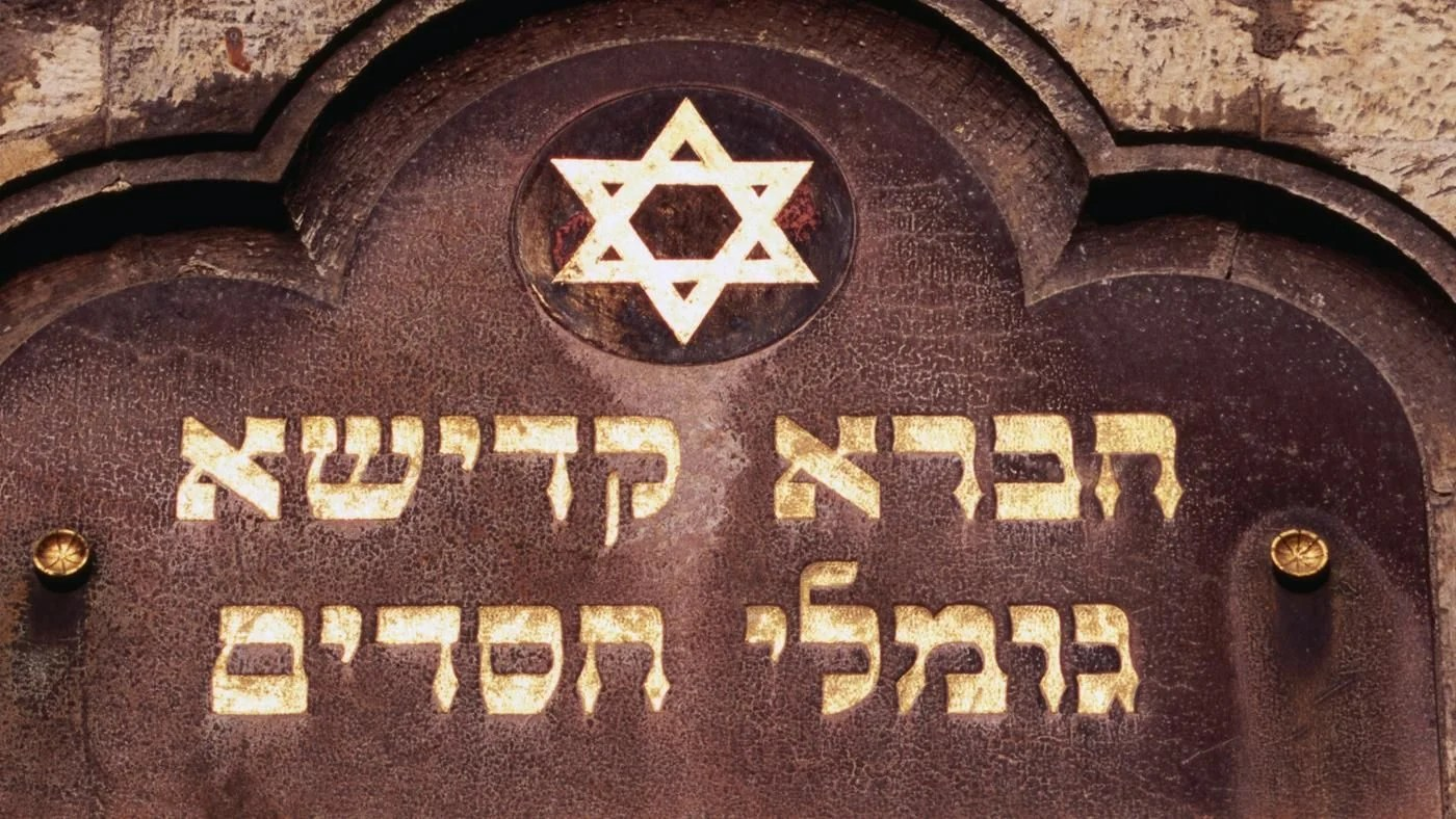 What Are Some Facts About The Star Of David