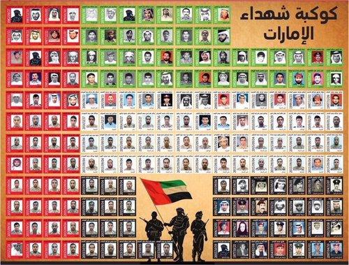 احتفالات اليوم الوطني الـ 44 لدولة الإمارات بث مباشر