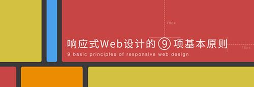 响应式网页设计的9项基本原则
