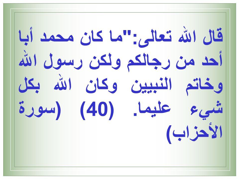 38 من 59تفسير سورة الأحزابما كان محمد أبا أحد من رجالكم ابن عثيمينمشروع كبار العلماء