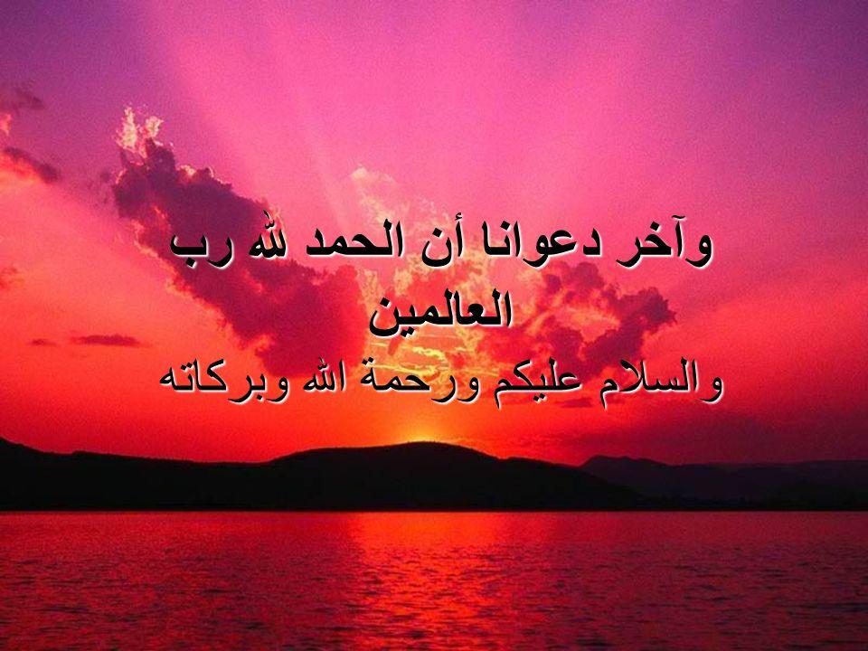 Image result for وَآخِرُ دَعْوَاهُمْ أَنِ الْحَمْدُ لِلَّهِ رَبِّ الْعَالَمِينَ