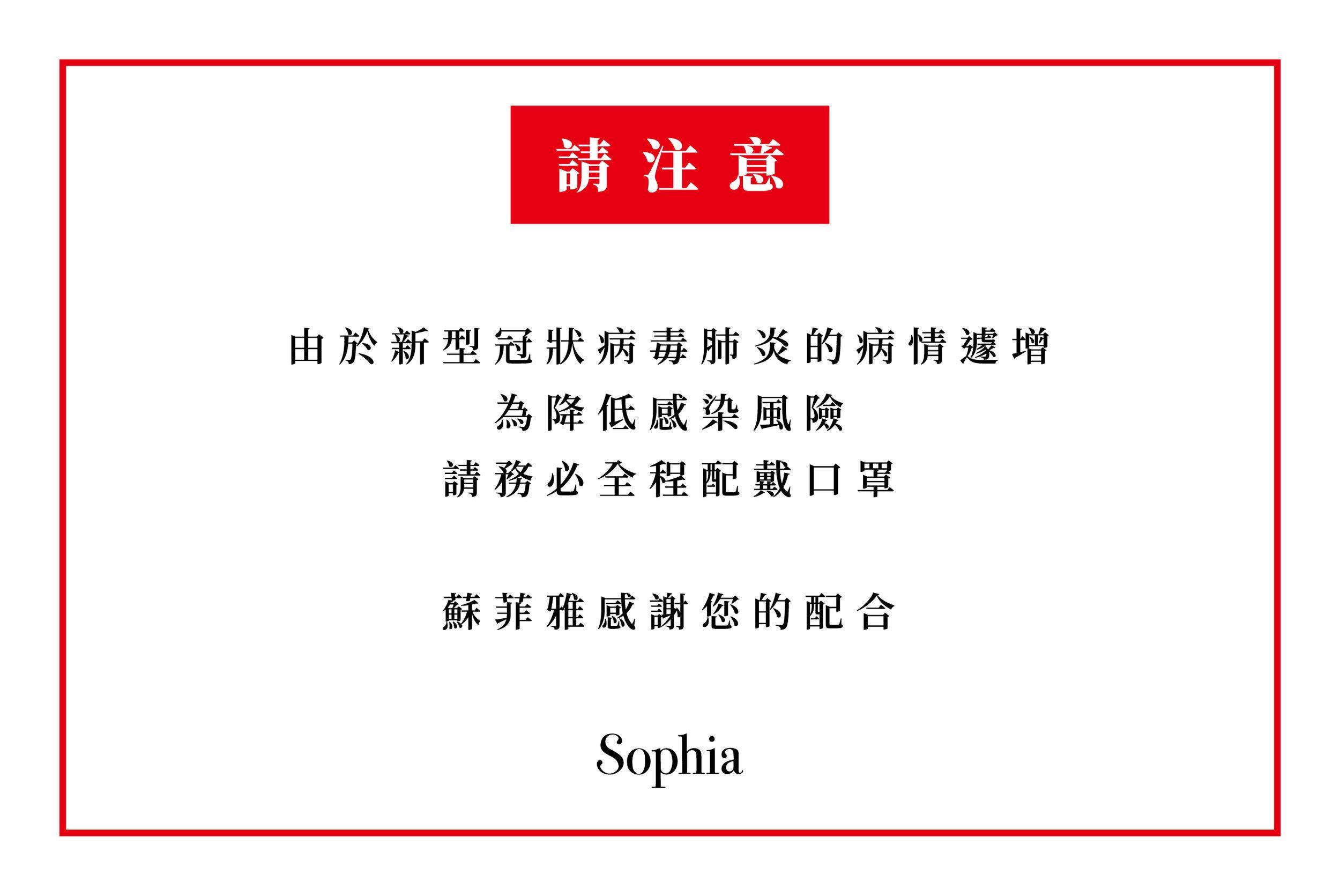 一起守護大家的安全 —News |最新消息 臺北婚紗最好的選擇: 蘇菲雅婚紗攝影 Sophia Wedding Studio- 穿上手工婚紗 ...