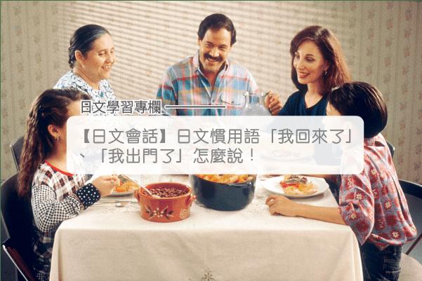 【日文會話】日文慣用語「我回來了」,「我出門了」怎麼說! — 外語學習文章部落格 - AT BLOG