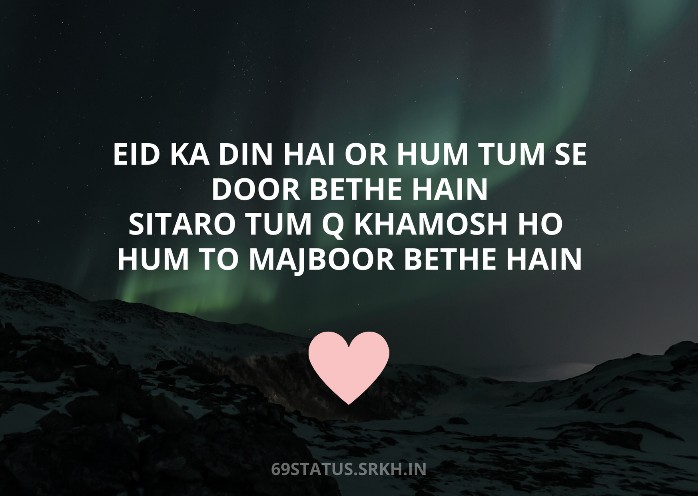 Eid Mubarak Shayari picture hd full HD free download.