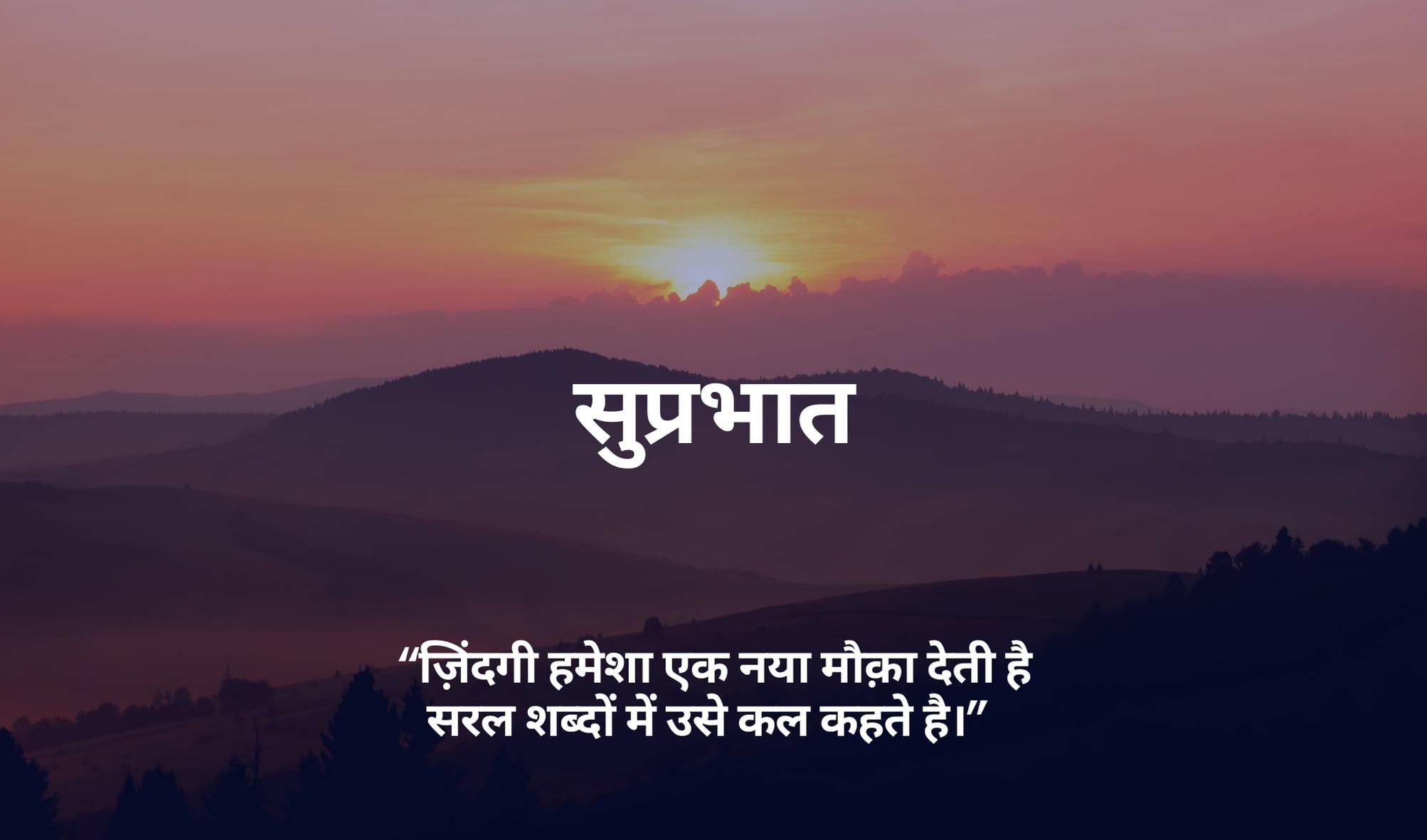 Hindi Good Morning Quote Image full HD free download.