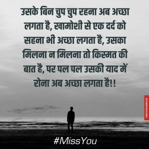 I miss you images with quotes in hindi full HD free download.