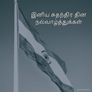 Independence Day Images in Tamil full HD free download.