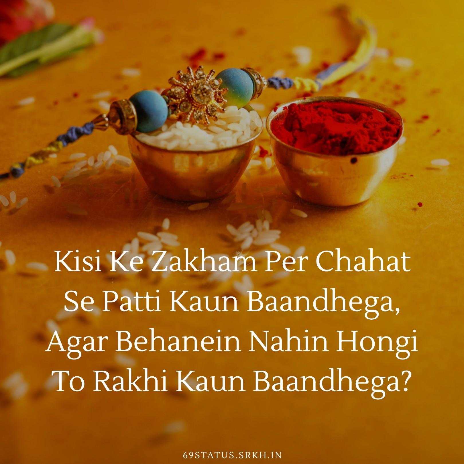 Raksha Bandhan Shayari Images full HD free download.