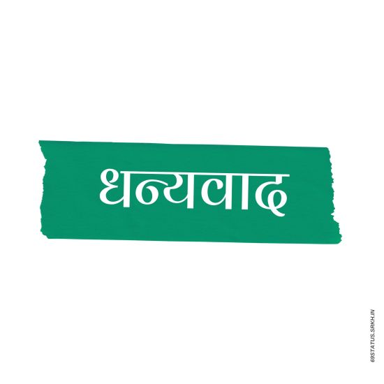 Thank You Images in Hindi