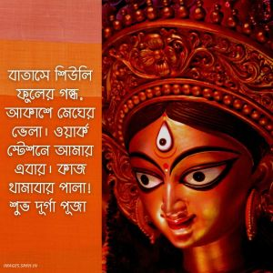 Durga Puja Caption In Bengali pic full HD free download.