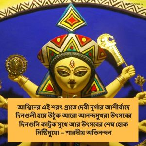 Durga Puja Caption In Bengali full HD free download.