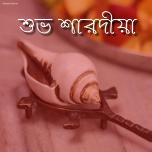 Durga Puja Wishes In Bengali full HD free download.