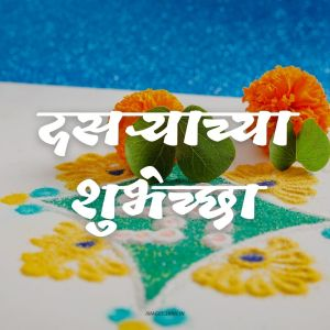 Dussehra Images In Marathi full HD free download.