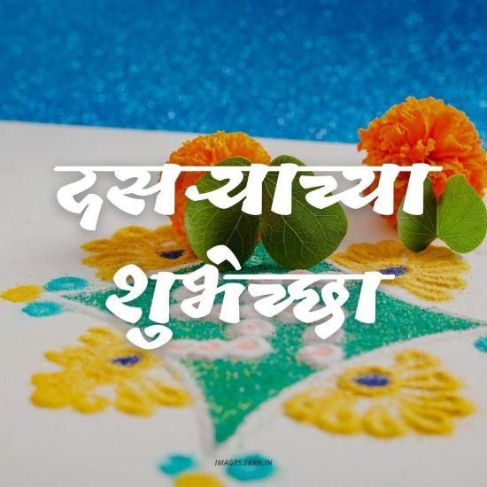 Dussehra Images In Marathi