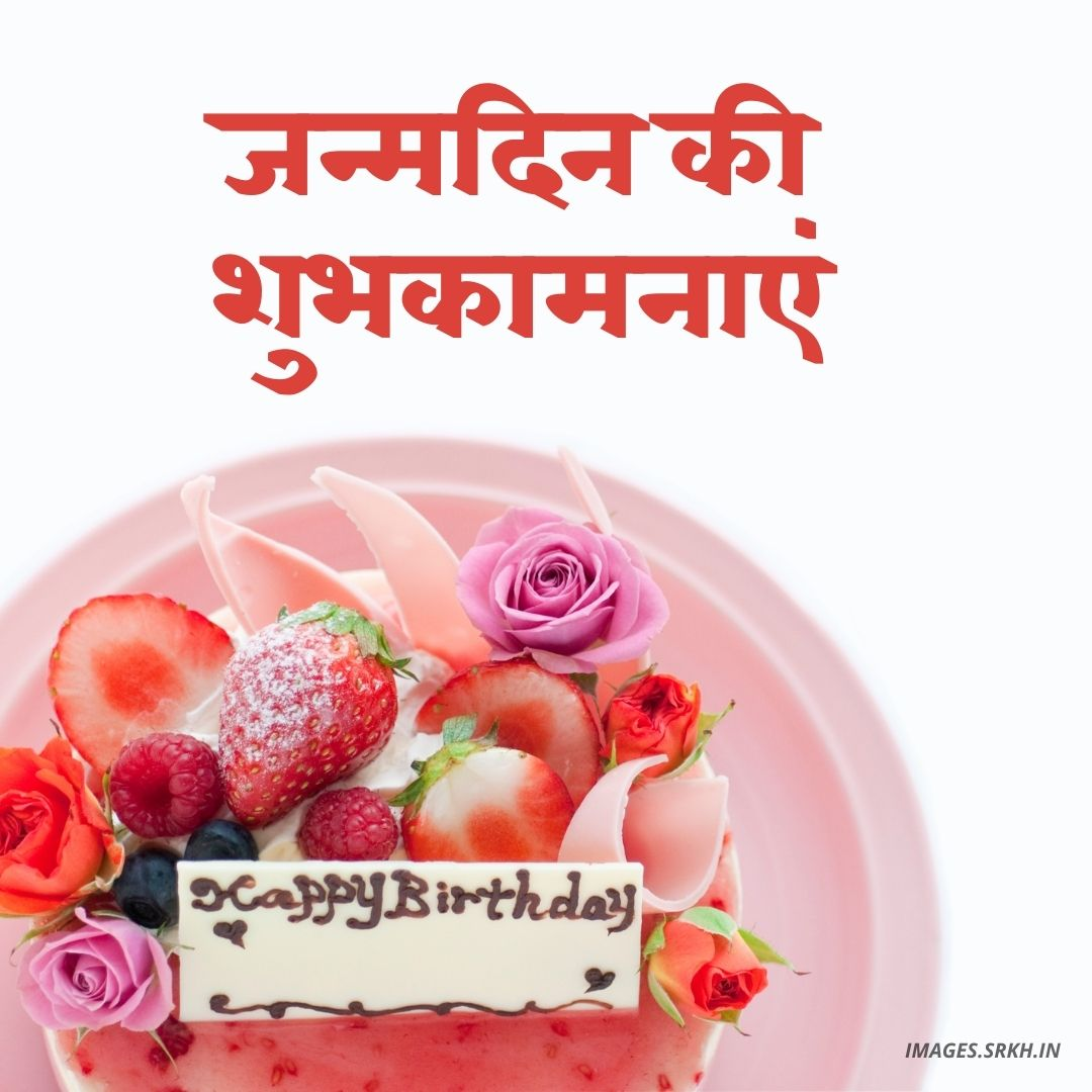 Happy Birthday Wishes In Hindi Images full HD free download.