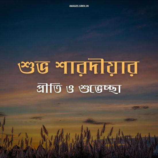 Sharadiya Shubhechha