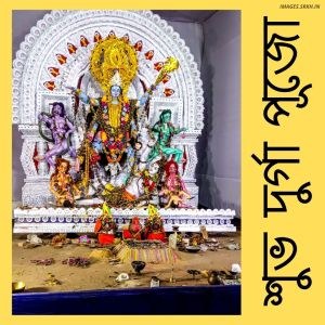 Subho Durga Puja Image full HD free download.