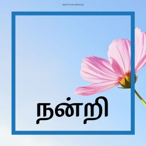 Thank You Images in Tamil full HD free download.