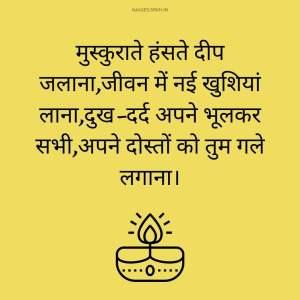 Diwali Message HD full HD free download.
