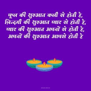Diwali Quotes In Hindi full HD free download.