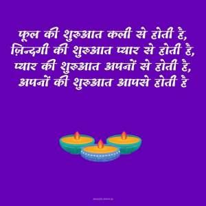 Diwali Quotes In Hindi full HD free download.
