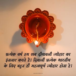 Diwali Wishes In Hindi in Full HD full HD free download.