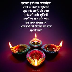 Diwali Wishes In Hindi full HD free download.