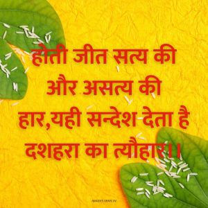 Dussehra Quotes In Hindi full HD free download.