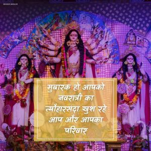 Happy Navratri Images In Hindi full HD free download.