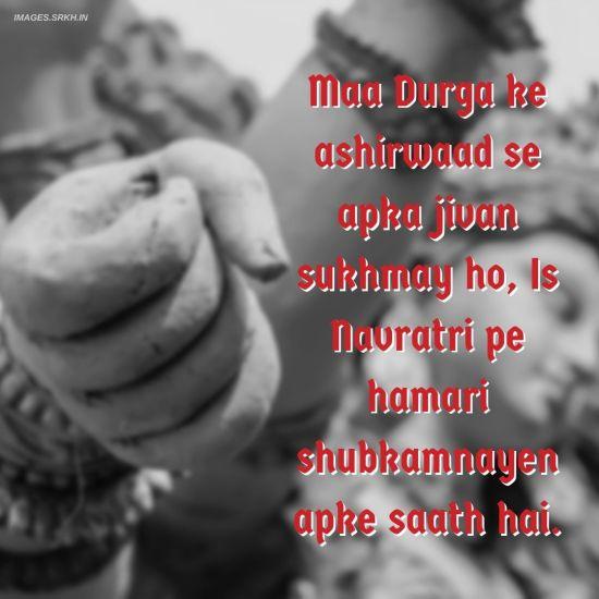Navratri Image Quotes