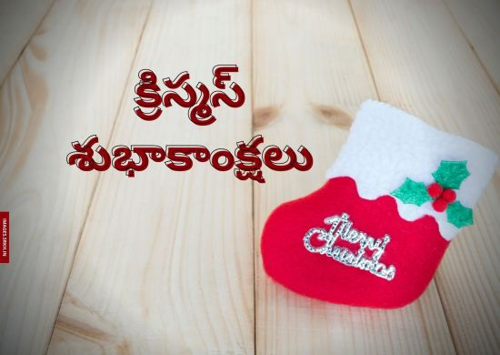 Christmas Images In Telugu