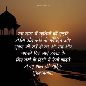 Happy New Year 2021 Quotes In Hindi FHD full HD free download.