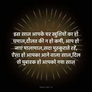 Happy New Year 2021 Shayari In Hindi full HD free download.